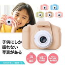 【ラッピング付★送料無料】子供用カメラ トイカメラ キッズカメラ SDカード付 公式ショップ ピントキッズ スタンダー…