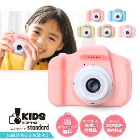 \ラッピング無料♪/公式ショップ ピントキッズ スタンダード キッズカメラ トイカメラ デジタル 子供用 SDカード付/こどもカメラ 女の子 男の子 4歳 5歳 6歳 小学生 キッズ 誕生日 プレゼント 贈り物 ギフト おもちゃ 知育玩具 こども デジタルカメラ 電子玩具