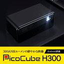 【54,800円がアウトレット特価!箱キズあり】 モバイル プロジェクター Felicross PicoCube H300 Android搭載 HDMI Wi…