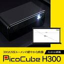 【76,778円がアウトレット特価!箱にキズ】 モバイル プロジェクター Felicross Pico Cube H300 スクリーンセット And…