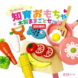 木製 おままごと セット20pcs版 マグネット 切れる ごっこ遊び 木のおもちゃ 木のおままごと 野菜 知育玩具 ギフト プレゼント 誕生日