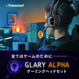 Tronsmart ゲーミング ヘッドセット GlaryAlpha/マイク付き ゲーミングヘッドホン 高音質 ゲーム用 PC ヘッドホン ヘッドフォン switch ボイチャ