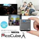 【ランキング1位!30%OFF/化粧箱にキズあり】 モバイル プロジェクター Pico Cube ピコキューブ X エックス ( wifi Bl…