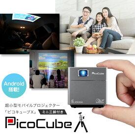 【ランキング1位獲得!30%OFF/箱にキズあり】 モバイル プロジェクター Pico Cube ピコキューブ X エックス ( wifi Bluetooth 接続 HDMI 端子 ) /モバイルプロジェクター 小型 軽量 コンパクト プレゼン zoom ミーティング 会議 ホームシアター 【メーカー直営店/一年保証】