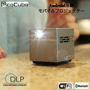 【次使える5%クーポン配付中】モバイルプロジェクター 小型【Android搭載】 Pico Cube ピコキューブ A エース(5.5cm 172g wifi Bluetooth接続)