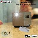 モバイルプロジェクター 小型【Android搭載】 Pico Cube ピコキューブ A エース(5.5cm 172g wifi Bluetooth接続)ポ…