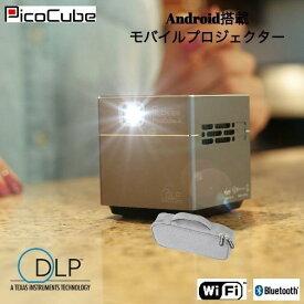 モバイルプロジェクター 小型【Android搭載】 Pico Cube ピコキューブ A エース(5.5cm 172g wifi Bluetooth接続)ポーチ付き