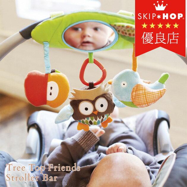 SKIPHOP(スキップホップ) ツリートップフレンズ・ストローラーバー TYSH185600 SKIP HOP ベビーカー おもちゃ ぬいぐるみ おでかけ 知育玩具 出産祝い ベビー 赤ちゃん 男の子 女の子
