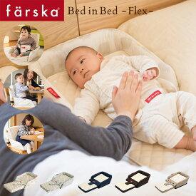 ファルスカ ベッドインベッド フレックス ecx201 farska ベビー布団 ベビーベッド 添い寝 折りたたみ 布団カバー 赤ちゃん 北欧 ねんね 昼寝 子供用