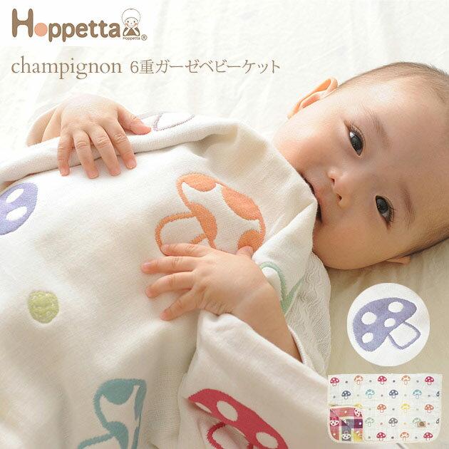 Hoppetta(ホッペッタ) champignon(シャンピニオン) 6重ガーゼベビーケット 5235 ブランケット ガーゼ 出産祝い Hoppetta ホッペッタ ケット ギフト ベビー