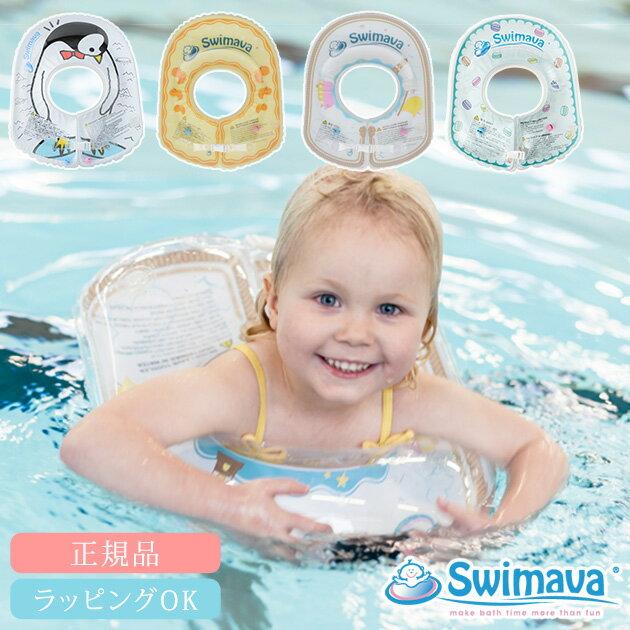 スイマーバ ボディリング Swimava 浮輪 浮き輪 うきわ ウキワ ベビー リング 赤ちゃん Swimava