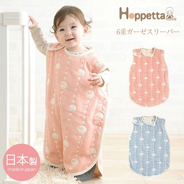 Hoppetta(ホッペッタ) 6重ガーゼスリーパー スリーパー ガーゼ Hoppetta ホッペッタ 夏 出産祝い ギフト ベビー かわいい おしゃれ