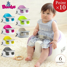 Bumbo(バンボ) バンボ マルチシート ベビーチェア 子供用椅子 ブースターシート 離乳食