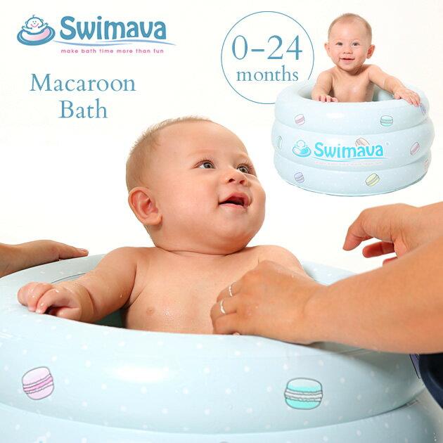 ベビーバス 沐浴 赤ちゃん お風呂 プール Swimava(スイマーバベビー) マカロンバス グリーンプレミアム SW150GN-P