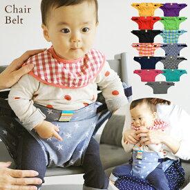 キャリフリー ベビーチェアベルト ベビー チェアベルト 赤ちゃん 椅子 ベルト 簡単 簡易設置 椅子 食事 イス 取り付け 【あす楽対応】