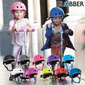 自転車 用 ヘルキックボード 子供メット キッズ 通園 通学 GLOBBER(グロッバー) ヘルメット XS GLOBBER
