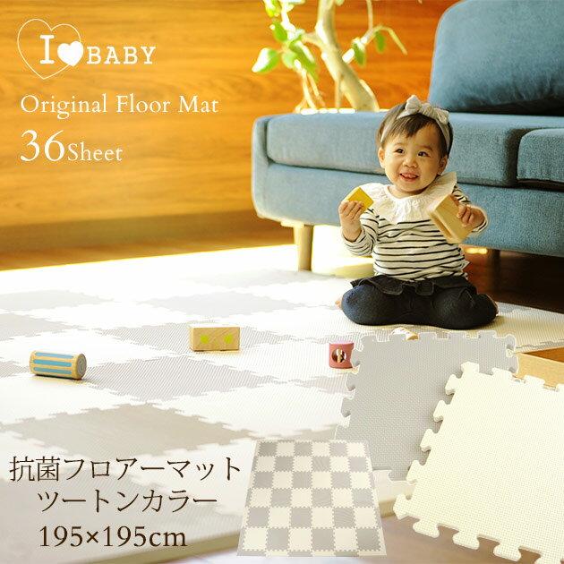 【床暖房対応】  I LOVE BABY(アイラブベビー) 抗菌 フロアーマット ツートンカラー グレー×アイボリー ジョイントマット 赤ちゃん 床 リトルプリンセス 防音 サイドパーツ付 おしゃれ