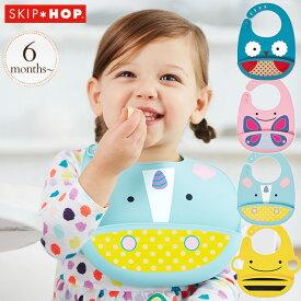 SKIP HOP(スキップホップ) アニマル・シリコンビブ お食事エプロン スタイ ビブ ベビービブ ベビースタイ 赤ちゃん 出産祝い