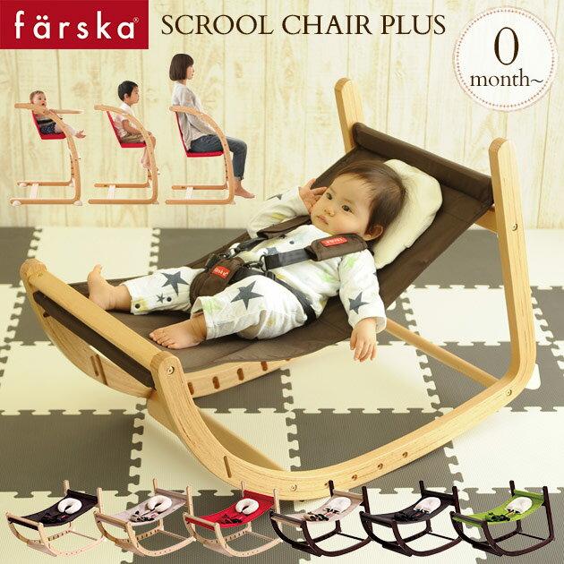 farska(ファルスカ) スクロールチェア プラス ロッキングチェア バウンサー キッズチェア ベビーチェア マルチチェア ダイニング 椅子 ベッド ハイチェア ファルスカ