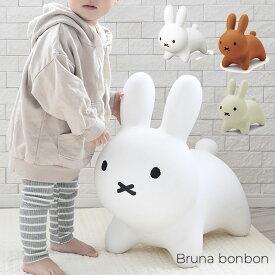 乗って!跳ねて!抱っこして!3歳から遊べる「ブルーナボンボン」 うさぎ ミッフィ— おもちゃ バルーン 乗用玩具 室内遊具