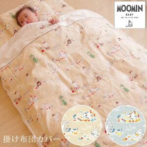 MOOMIN(ムーミン) 掛け布団カバー ベビー布団カバー 掛け布団カバー ベビー 綿100% ダブルガーゼ 日本製 ムーミン MOOMIN