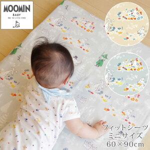 MOOMIN(ムーミン) フィットシーツ ミニサイズ 60×90cm ベビー布団シーツ ベビー フィットシーツ 綿100% ダブルガーゼ 日本製 ムーミン MOOMIN