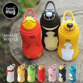 thermo mug(サーモマグ) アニマルボトル 380ml thermo mug 水筒 子供用 ステンレス ストローボトル キッズ 子供