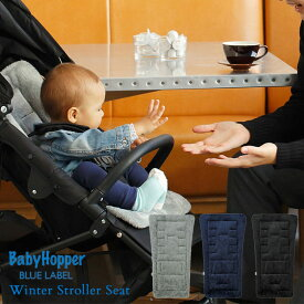 Baby Hopper(ベビーホッパー) ウインター・ベビーカーシート ecx201 ベビーカーシート 防寒 ボア ベビーカー 寒さ対策 軽量 ベビー