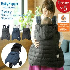 Baby Hopper(ベビーホッパー) ウインター・マルチプルダウンカバー/ウールライク ecx201 抱っこ紐カバー 防寒 フットマフ ベビーカーカバー ベビー 出産祝い ギフト プレゼント