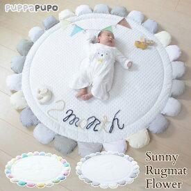 puppapupo(プッパプーポ) サニーラグマット フラワー イマージ マット ベビーマット プレイマット 丸型 かわいい おしゃれ 出産祝い ギフト プレゼント