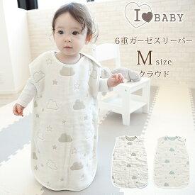 I LOVE BABY(アイラブベビー) 6重ガーゼスリーパー Mサイズ クラウド 日本製 国産 綿100 コットン100 ギフト 出産祝い ベビー 赤ちゃん
