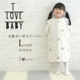I LOVE BABY(アイラブベビー) 6重ガーゼスリーパー クラウド Lサイズ 日本製 国産 綿100 コットン100 ギフト 出産祝い ベビー 赤ちゃん