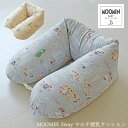 MOOMIN(ムーミン) 3way マルチ授乳クッション 授乳クッション マルチクッション 授乳まくら 抱き枕 お座りクッション …