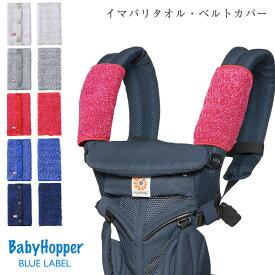 Baby Hopper ベビーホッパー イマバリタオル・ベルトカバー 抱っこ紐カバー ベビーカー 呼ばれパッド シートカバー 肩カバー 子供 赤ちゃん用品 出産祝い プレゼント