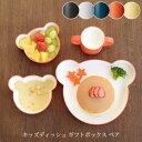 tak(タック) キッズディッシュ ギフトボックス ベア 離乳食 食器セット ベビー 日本製 割れない 赤ちゃん 食器 子供…