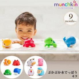munchkin マンチキン ぷかぷか水でっぽう/4コ お風呂 おもちゃ バストイ ベビー 赤ちゃん 水でっぽう 水鉄砲 水遊び プール