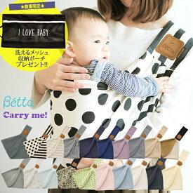 【最新モデル】 Betta ベッタ キャリーミー! 抱っこ紐 新生児 コンパクト 軽量 スリング 抱っこひも ベビー赤ちゃん 日本製 パパママ兼用 出産祝い【送料無料】