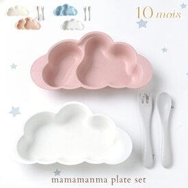 10mois(ディモワ) mamamanma プレートセット マママンマ 食器 離乳食 食器セット 子供 子ども ベビー 赤ちゃん おしゃれ ベビー食器 すくいやすい 出産祝い プレゼント ギフト