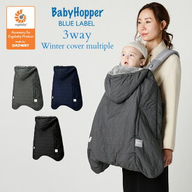 Baby Hopper ベビーホッパー ウインター・マルチプルカバー ecx201 Baby Hopper