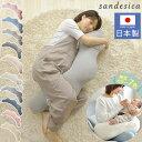 【日本製】【洗える】 抱き枕 妊婦 授乳クッション 洗える SANDESICA サンデシカ くぼみがフィットするクラウド抱き枕…