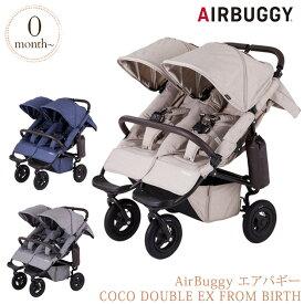 AirBuggy エアバギー COCO DOUBLE EX FROM BIRTH ベビーカー 双子 ツインズ 2人乗り ダブルストローラー 新生児 エアバギー 【送料無料】