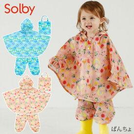 Solby(ソルビィ) ぱんちょ