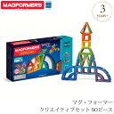 【日本正規品】 ボーネルンド マグ・フォーマー クリエイティブセット 90ピース MF703004J ブロック 知育玩具 マグフ…