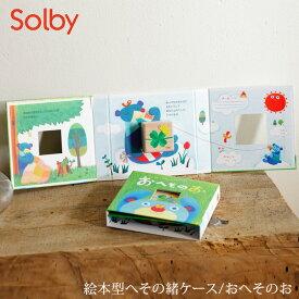 Solby ソルビィ 絵本型へその緒ケース/おへそのお NZSB001010000