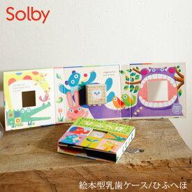 Solby ソルビィ 絵本型乳歯ケース/ひふへほ NZSB002100000