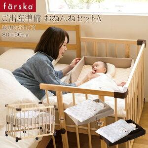 ファルスカ ご出産準備応援 おねんねセットA(ミニジョイントベッドネオ・コンパクトベッドフィット) ecx201 farska babybed 出産祝い 出産準備 ベビーベッド すのこ