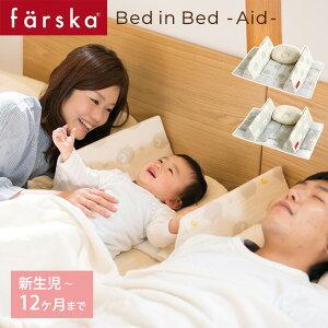 ファルスカ ベッドインベッド エイド ecx201 farska ベビー布団 ベビーベッド 添い寝 折りたたみ 布団カバー 赤ちゃん 北欧 ねんね 昼寝 子供用
