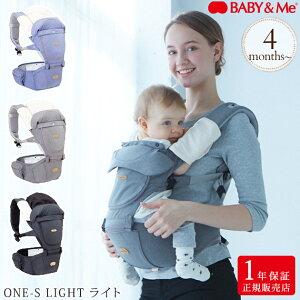 【正規販売店 1年保証】 BABY & Me ベビーアンドミー ONE-S LIGHT ライト ヒップシート 抱っこ紐 抱っこひも ウエストポーチタイプ 腰ベルト ベビーキャリー だっこ おしゃれ