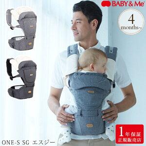 【正規販売店 1年保証】 BABY & Me ベビーアンドミー ONE-S SG エスジー ヒップシート 抱っこ紐 抱っこひも ウエストポーチタイプ 腰ベルト ベビーキャリー おさんぽ だっこ おしゃれ カラー