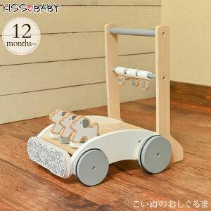 kiss baby キスベビー こいぬのおしぐるま 88-1278 木のおもちゃ 押し車 カタカタ 赤ちゃん 知育玩具 おもちゃ 室内 木製 ギフト 出産祝い